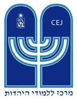 Cuadernos Judaicos